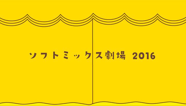 劇場-Top