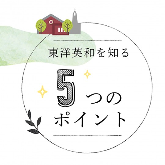 sm-Toyoeiwa-0